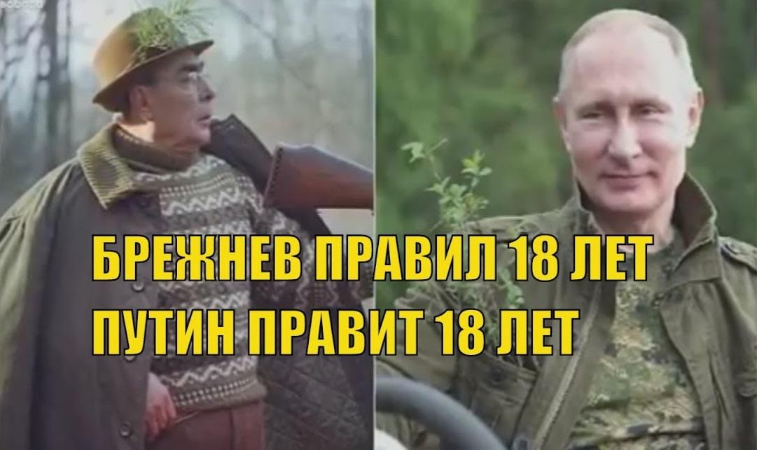 Застой: брежневский или путинский?