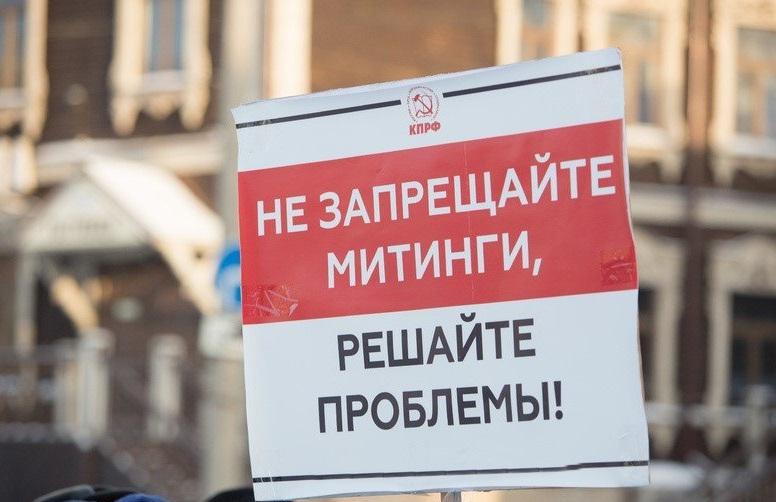 С какой растяжкой ехать на митинг КПРФ в Москву
