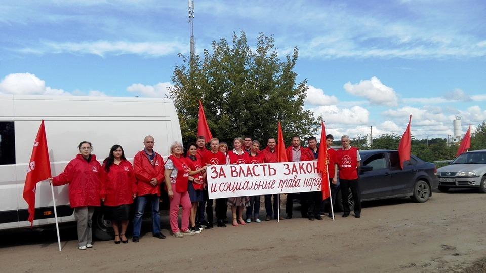 Автопробег КПРФ «За честные выборы!» в Ярославском районе