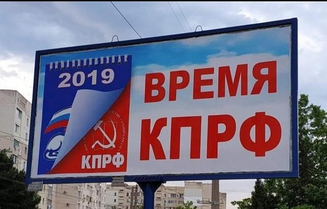 53 кандидата от КПРФ стали депутатами