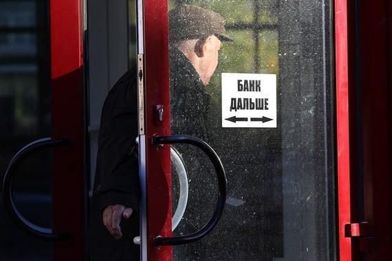 Главными клиентами рухнувших банков оказались пенсионеры
