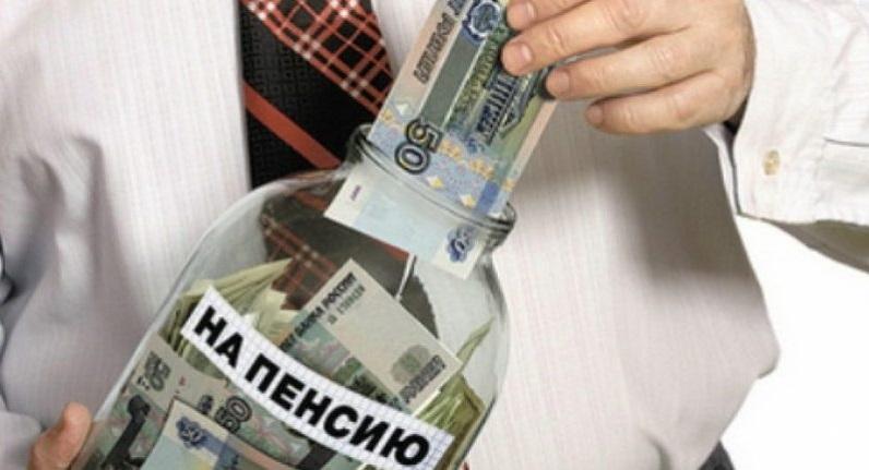 Вместо пенсии — «гарантированный пенсионный продукт»