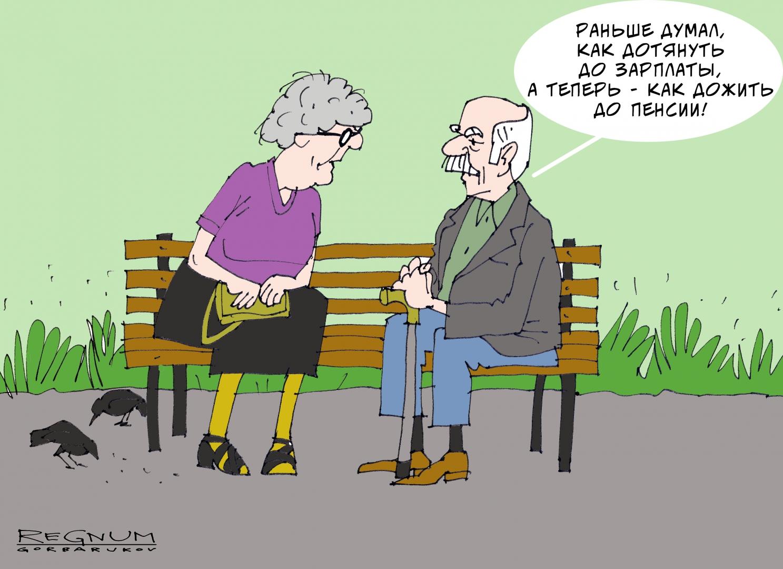 Поднимать пенсионный возраст будут до тех пор, пока не останется пенсионеров?