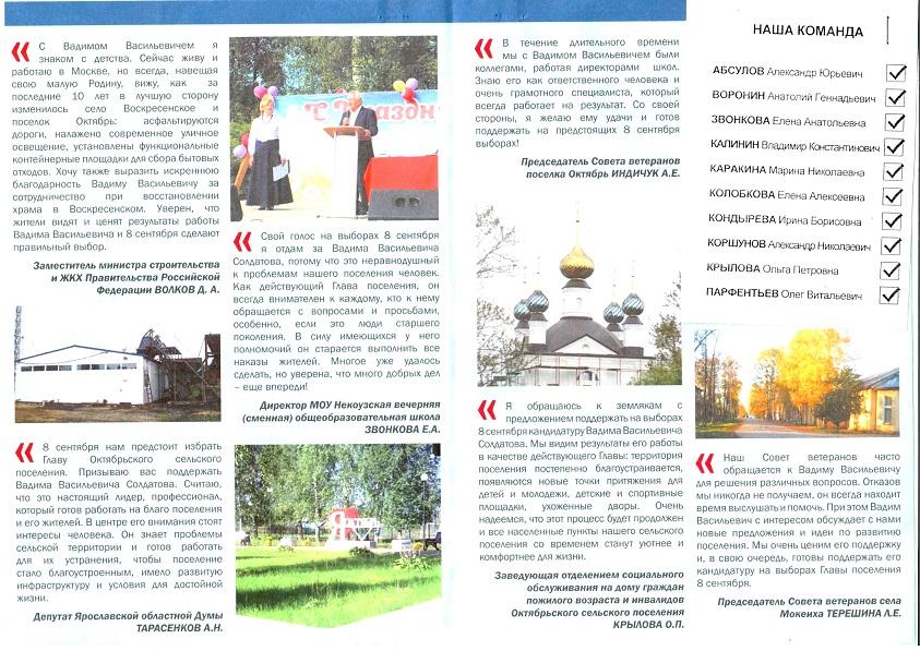 Нарушение избирательного законодательства в Некоузском районе