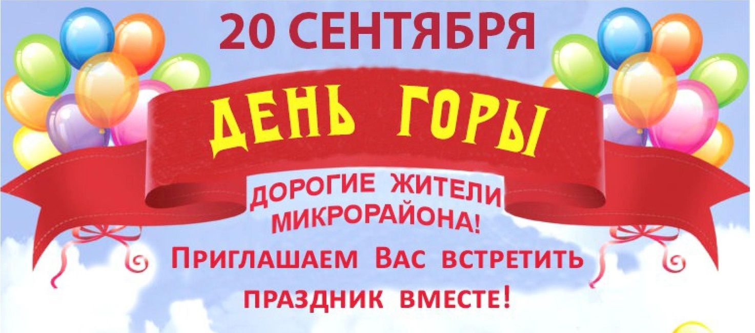 В Рыбинске отметят День микрорайона Скоморохова гора