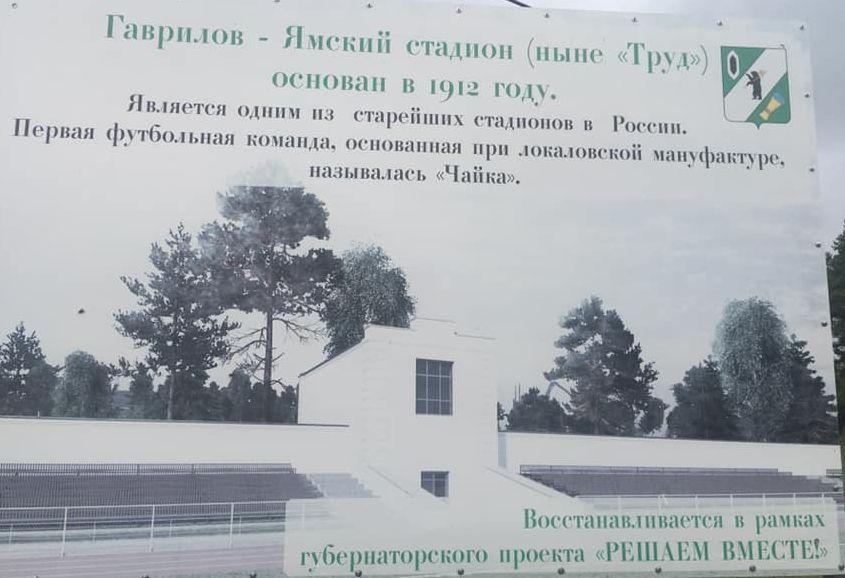 Старейший в России стадион превратили в отстойник