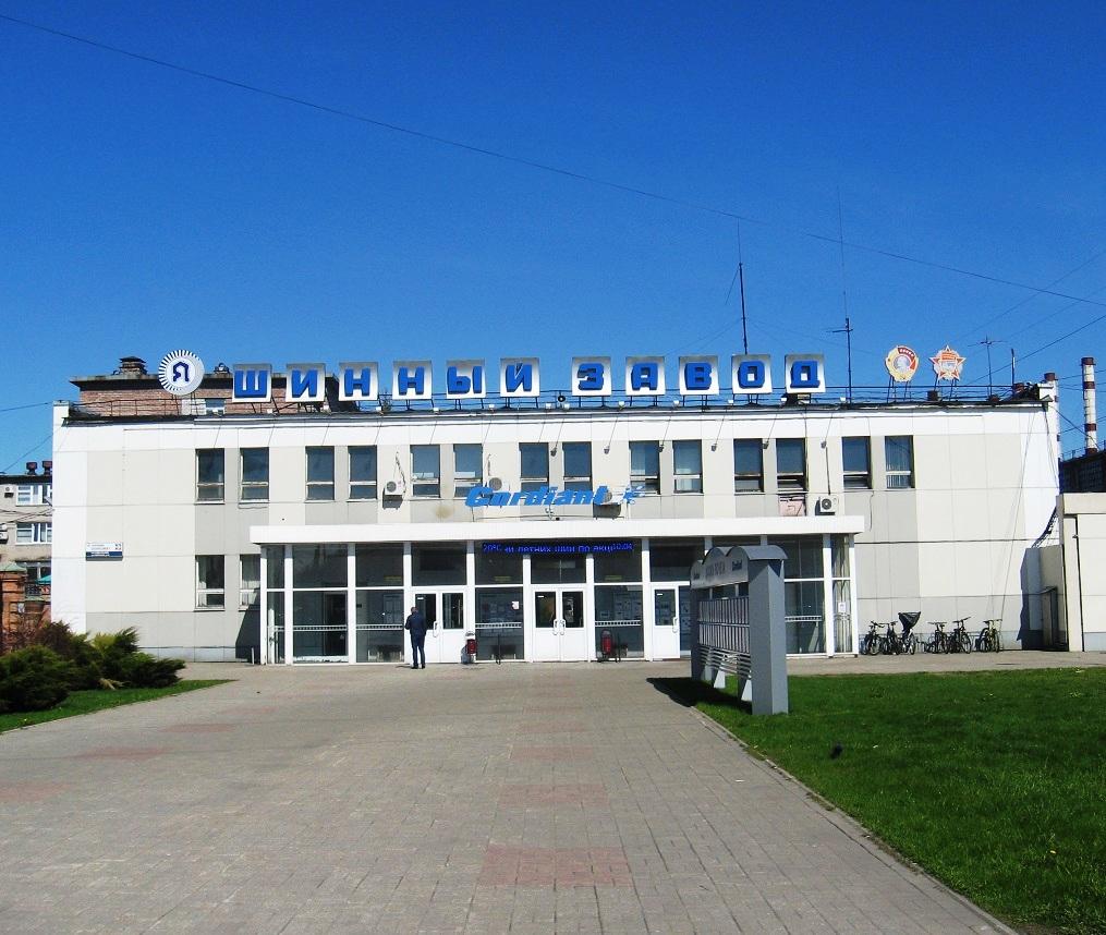 Оскал капитализма на ярославском шинном заводе