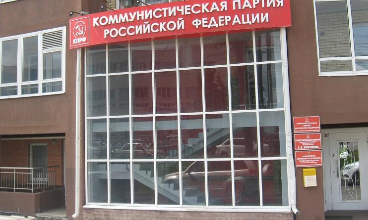 Состоялось совместное заседание фракций КПРФ областной Думы и муниципалитета Ярославля