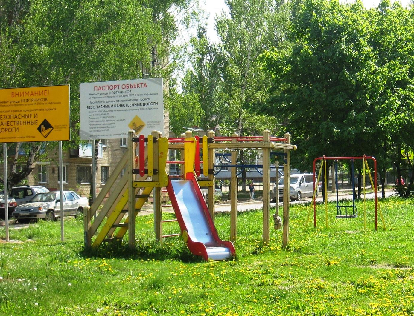 Мэрия Ярославля ответит за демонтаж детских городков
