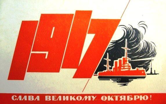 Концерт к годовщине Великого Октября