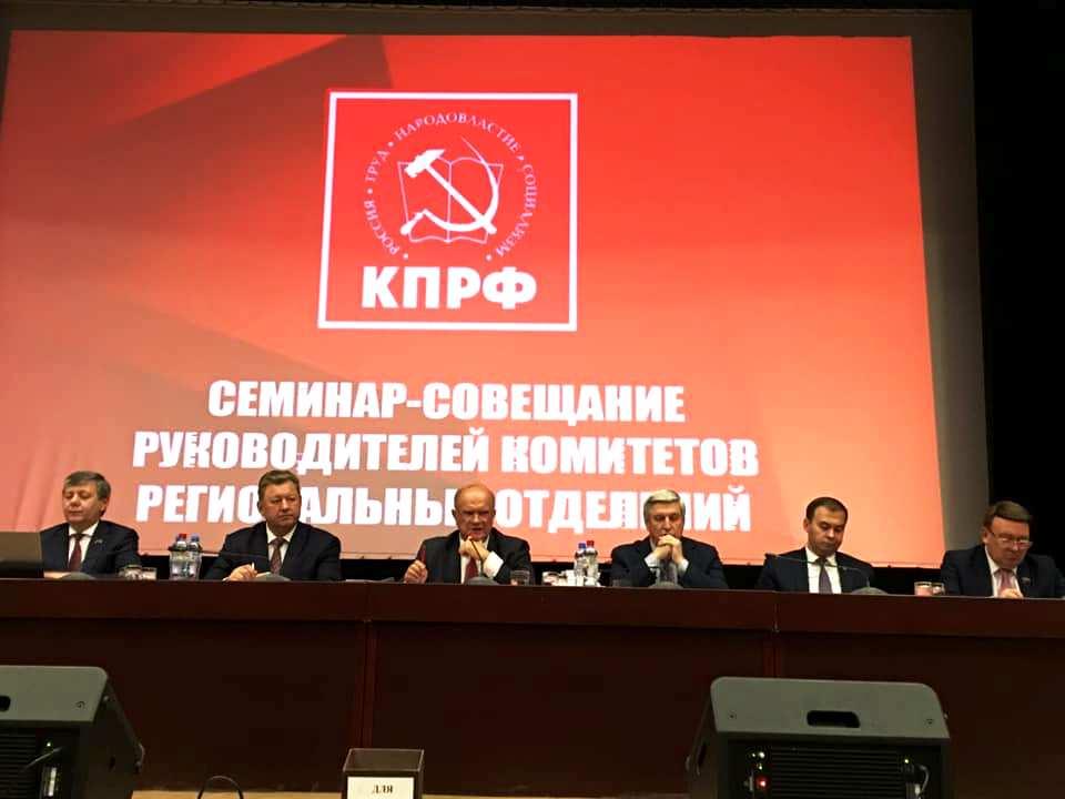 Геннадий Зюганов: «В течение года в России родилась качественно иная социально-политическая ситуация»