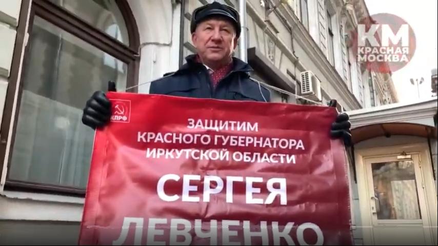 Началась акция в защиту губернатора Сергея Левченко