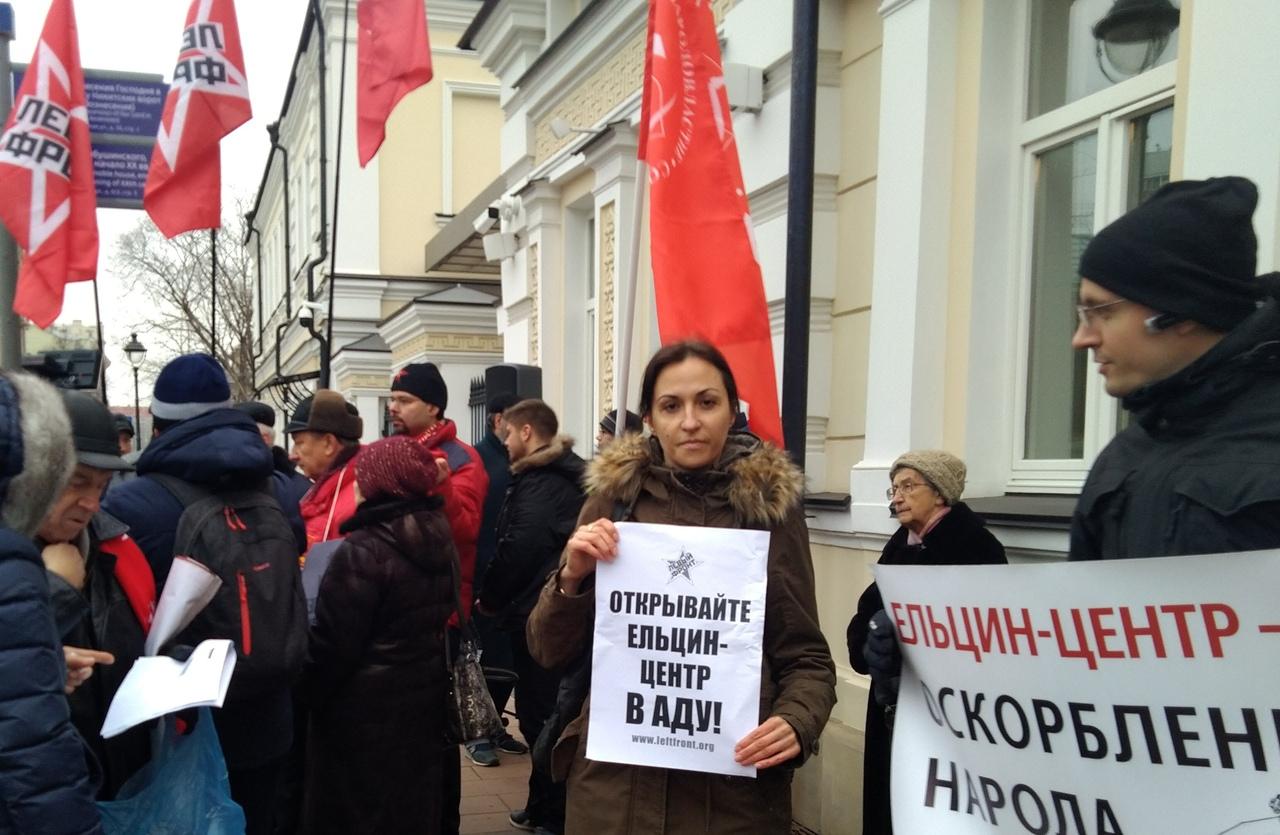Москвичи протестуют против открытия «Ельцин-центра» в столице