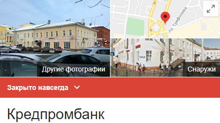 «Кредпромбанк» закрыт навсегда
