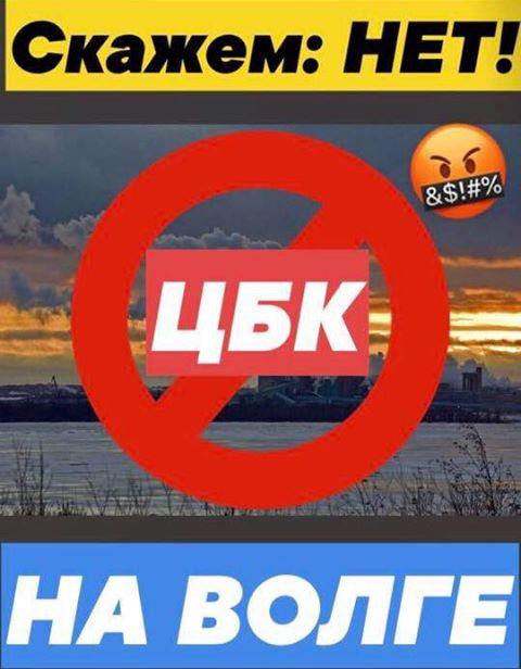НЕТ ОТРАВИТЕЛЯМ ВОЛГИ. Резолюция митинга против строительства ЦБК на берегу Рыбинского водохранилища
