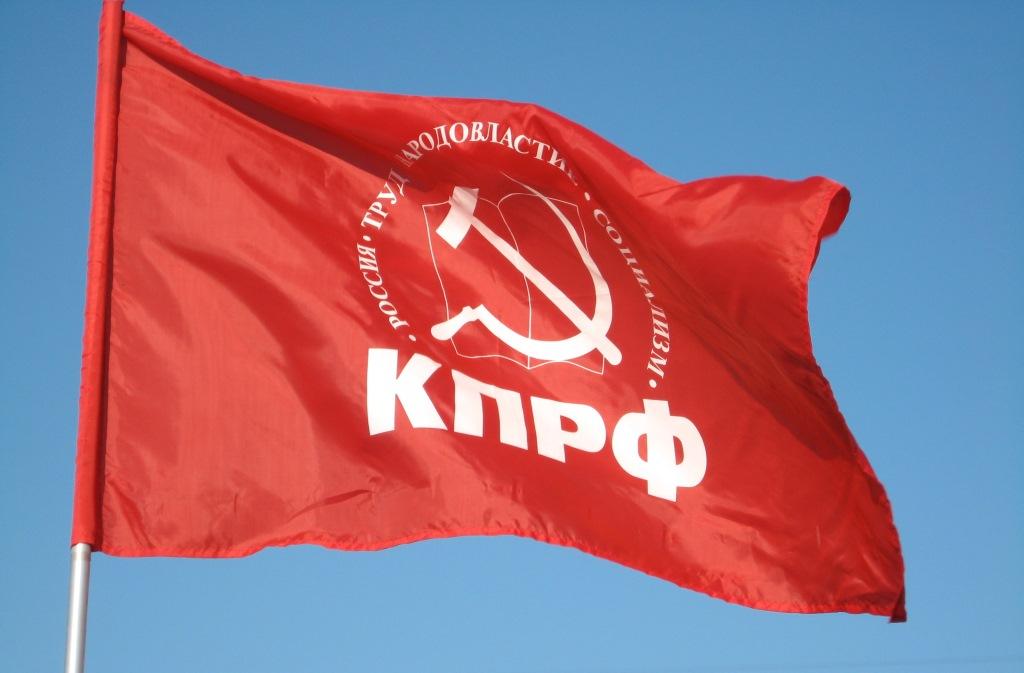 флаг КПРФ