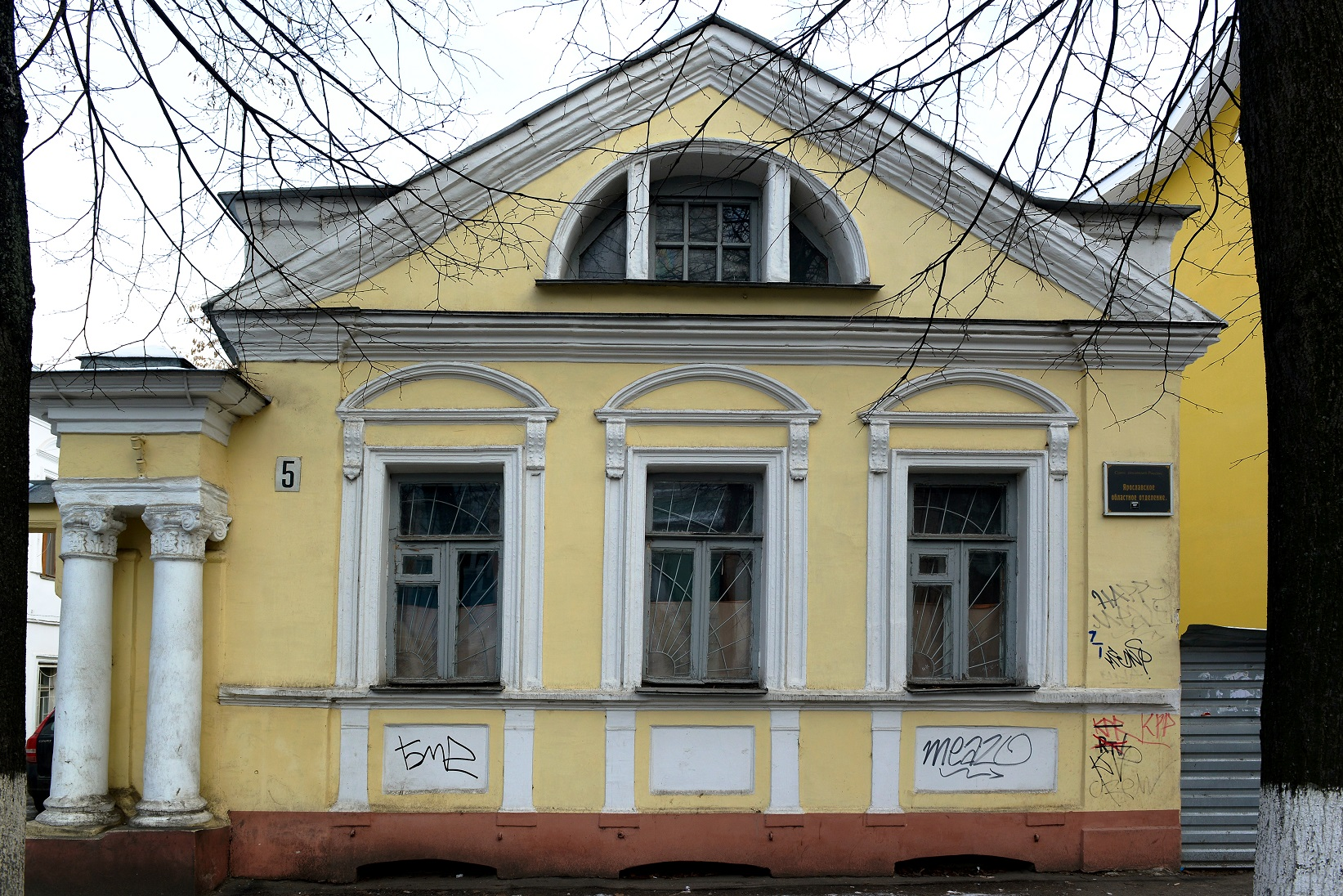 Ярославский Дом писателей выставлен на продажу