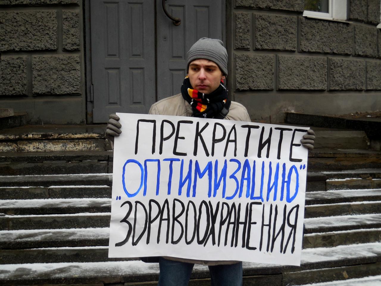 В Ярославле прошло пикетирование департамента здравоохранения