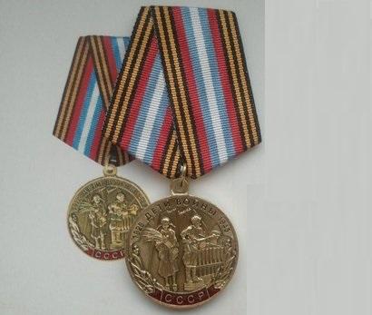 Медали ЦК КПРФ — женщинам-труженицам
