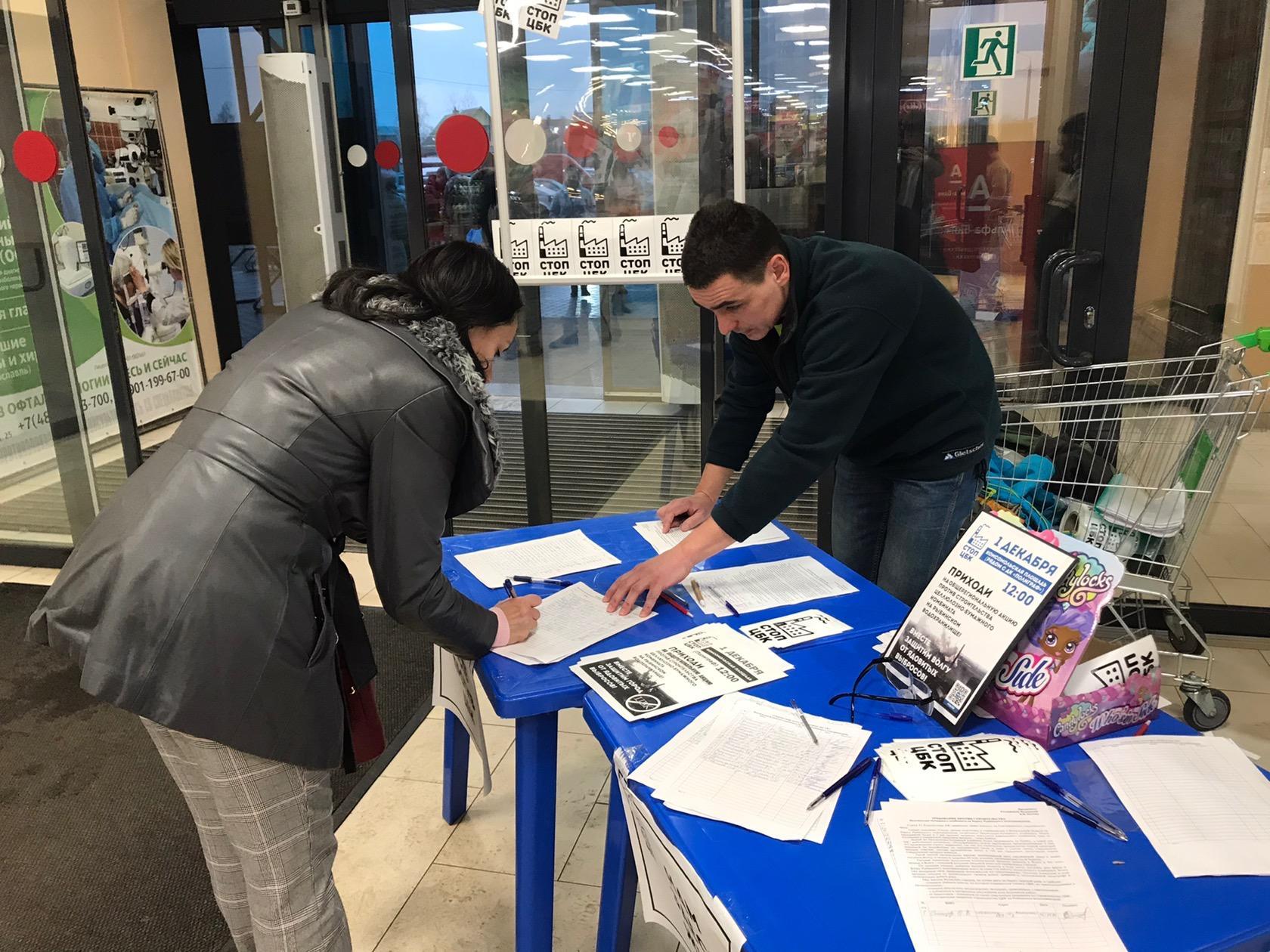 За один день в Рыбинске собрано более 2000 подписей против строительства ЦБК