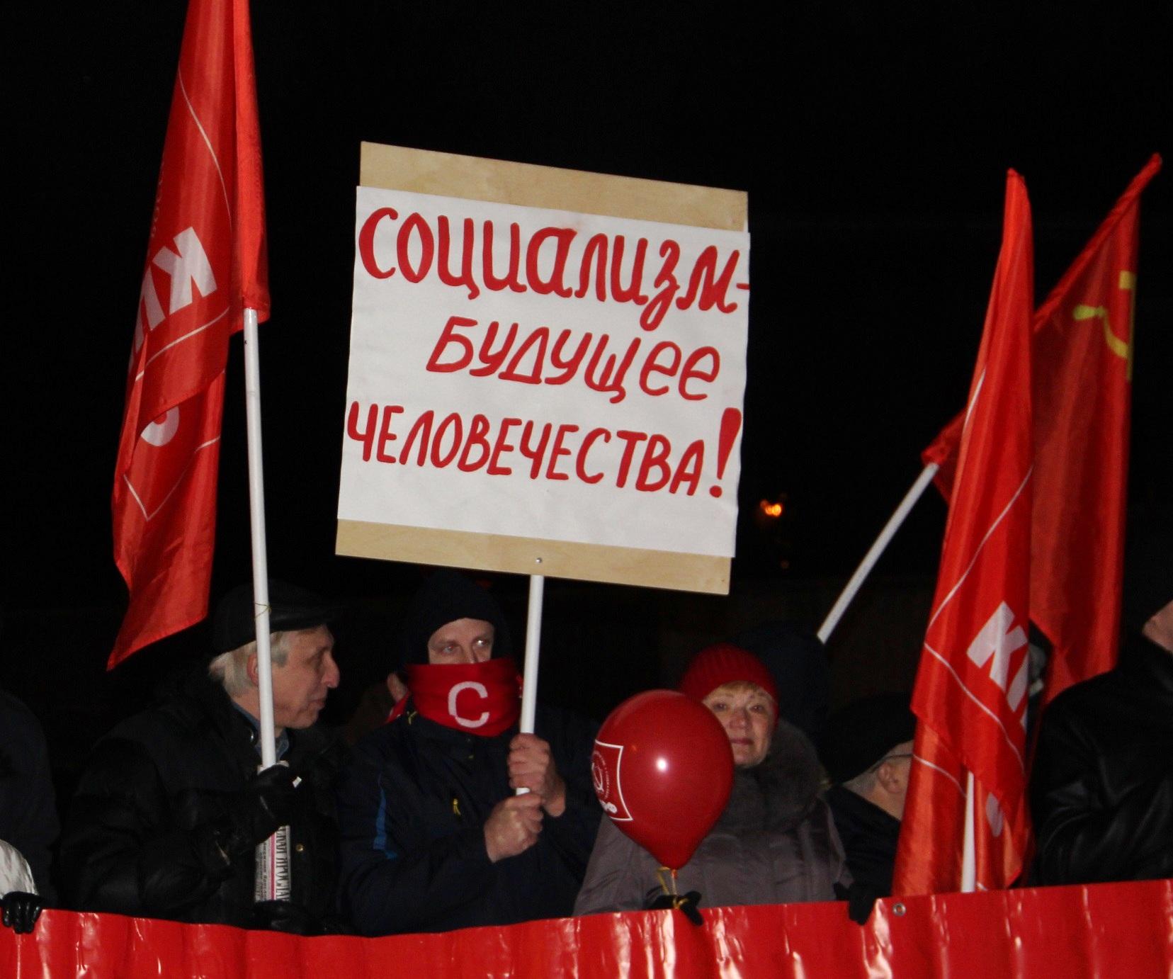 Резолюция митинга, посвящённого 102-й годовщине Великой Октябрьской социалистической революции