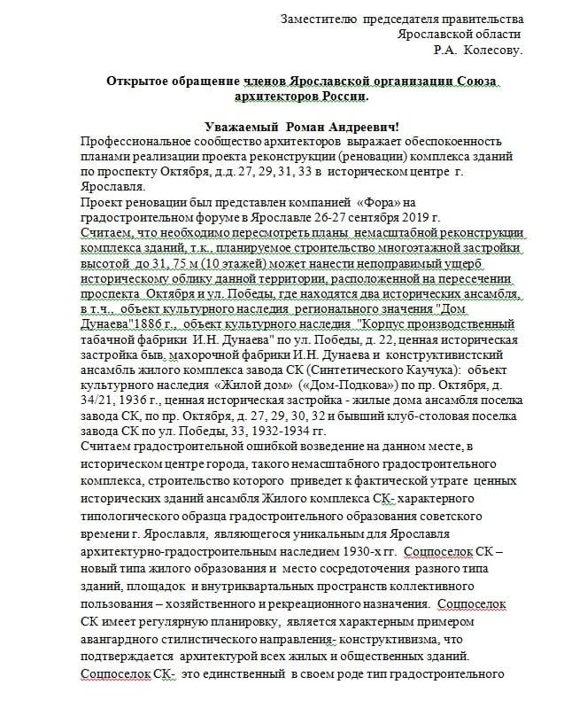 Открытое обращение членов Ярославской организации Союза архитекторов России.