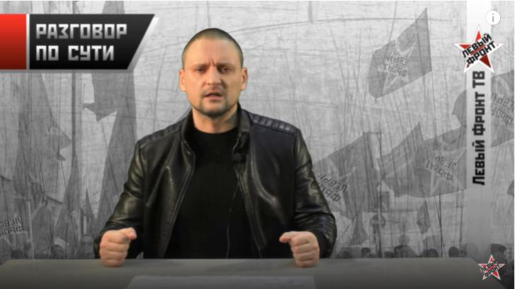 Сергей Удальцов: Новый 1917-й уже скоро