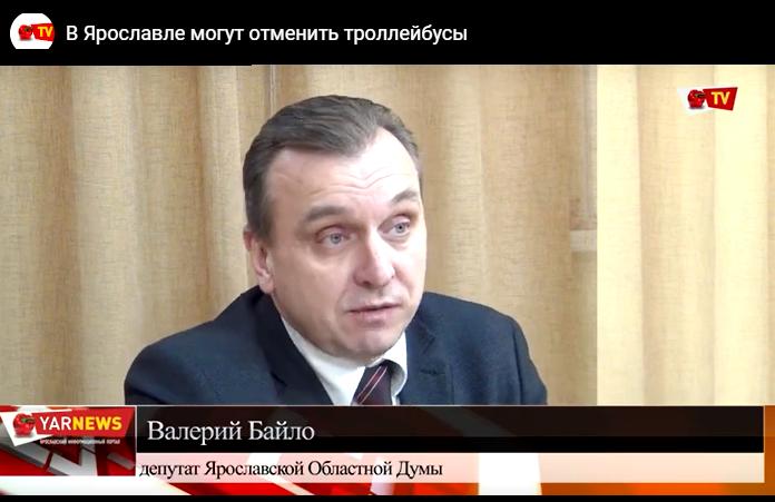 Валерий Байло: В Ярославле могут отменить троллейбусы 7-го и 8-го маршрутов (видео)