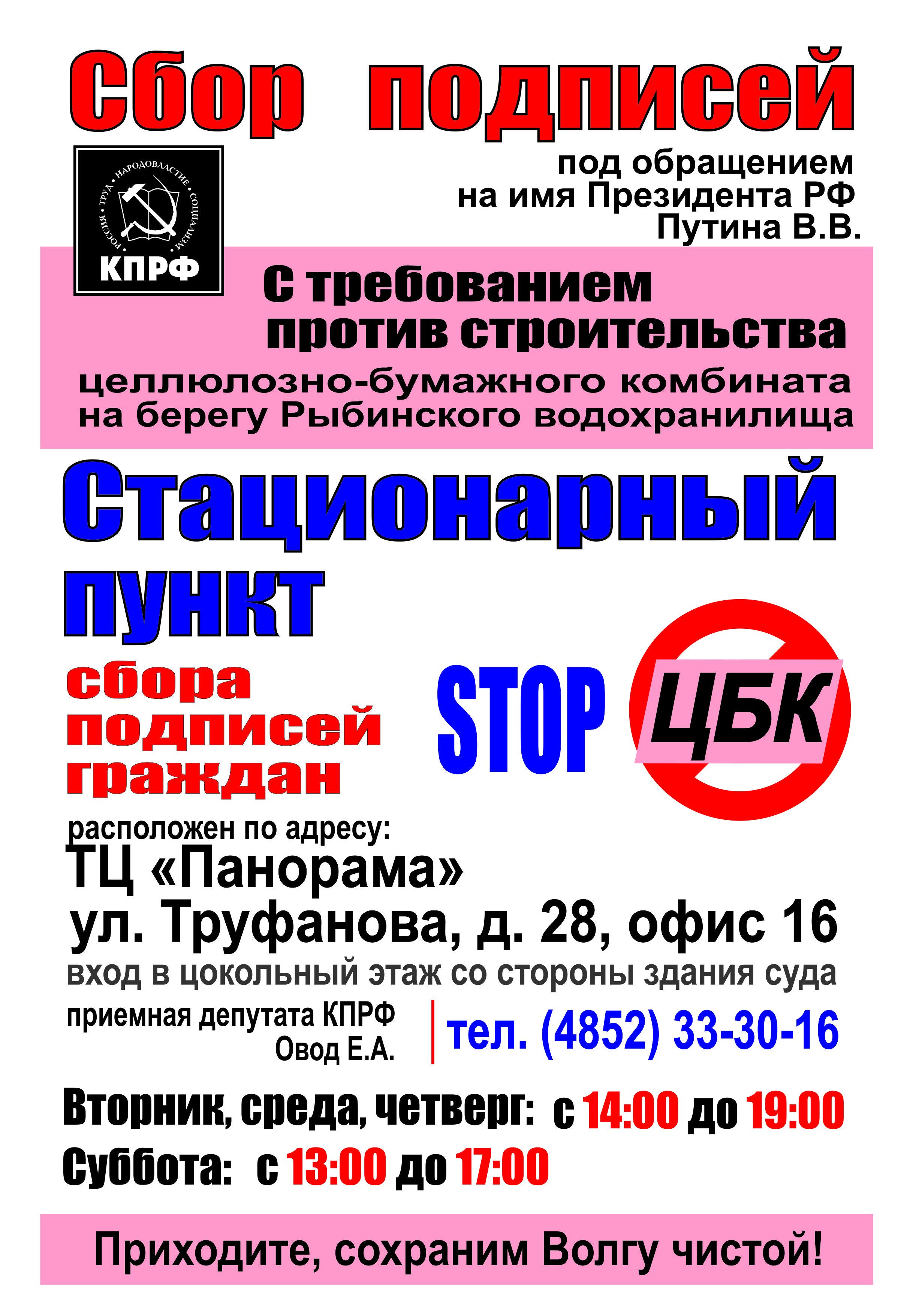 В Ярославле продолжается сбор подписей против строительства ЦБК