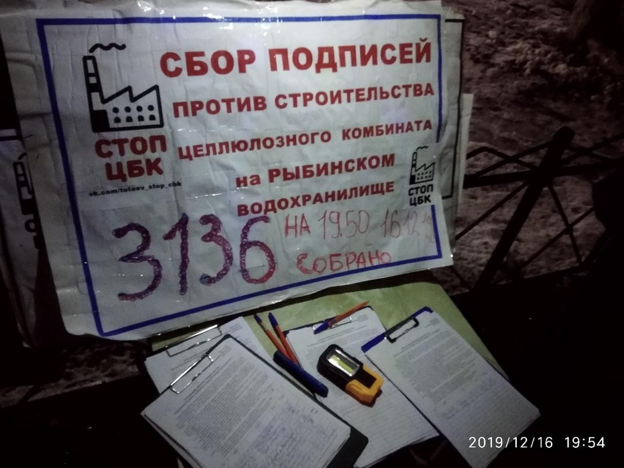 В Тутаеве собрано 3136 подписей против строительства ЦБК на Волге