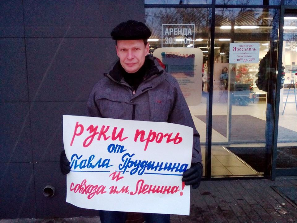 Одиночные пикеты коммунистов в Ярославле