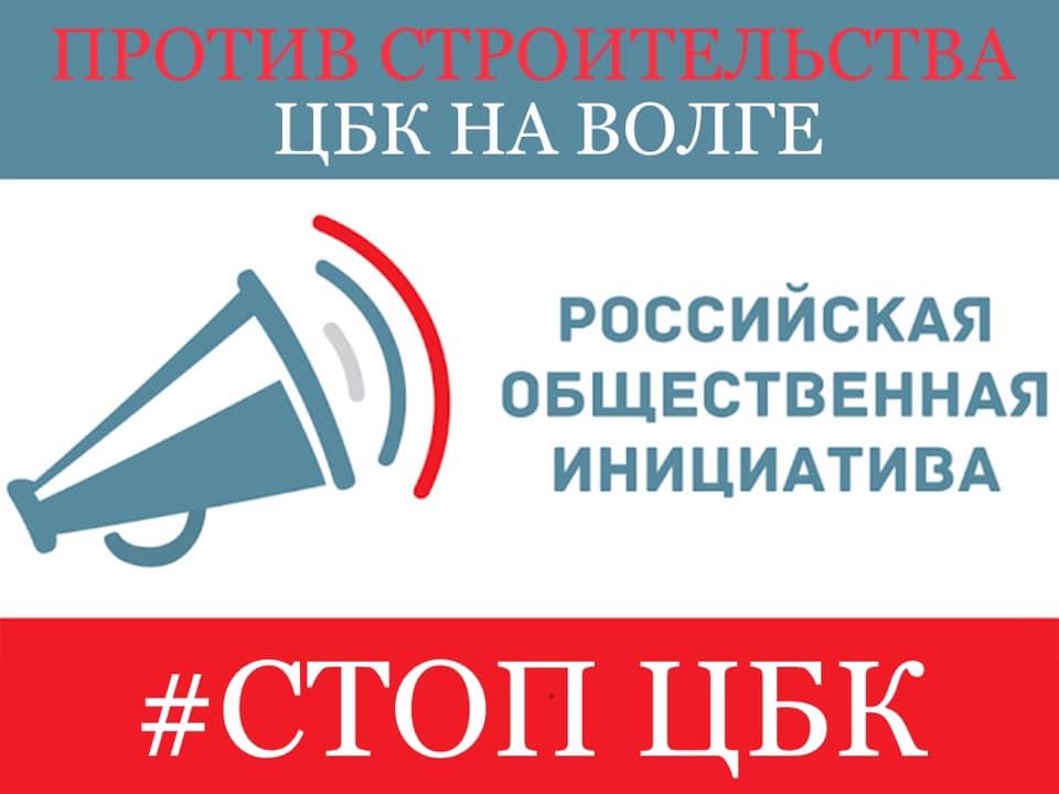 Голосуем против строительства ЦБК на Волге!