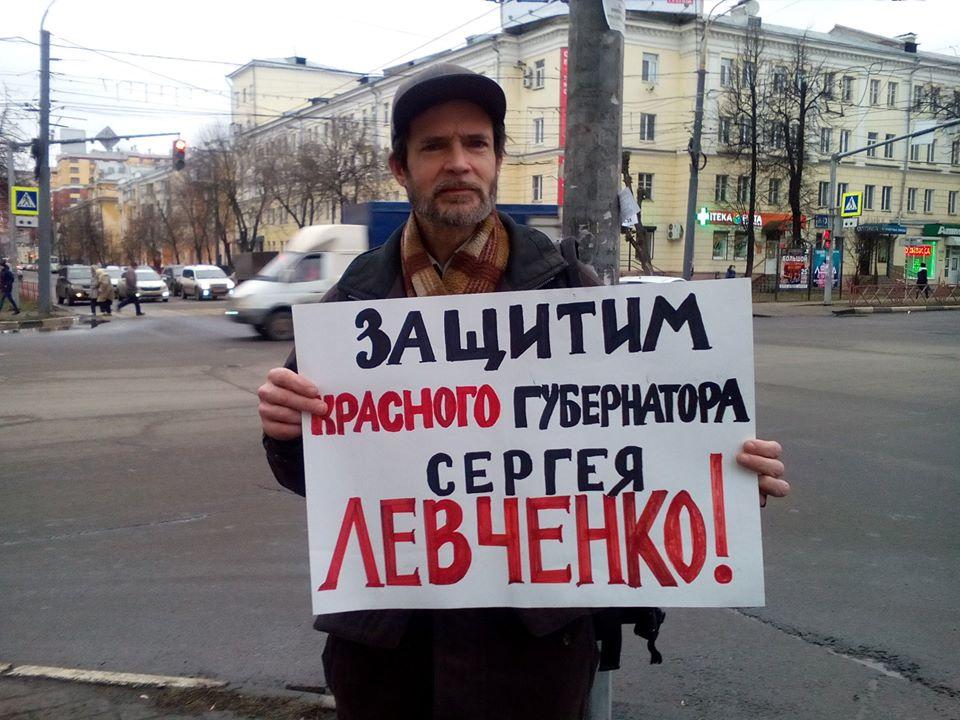 Защитим Сергея Левченко и Павла Грудинина