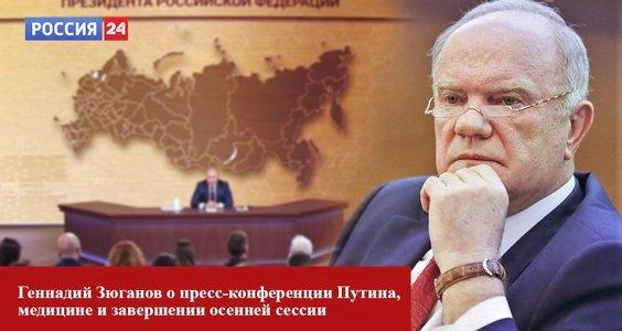 Геннадий Зюганов о пресс-конференции Путина (видео)