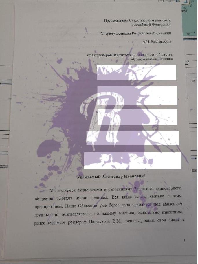 Глава СК РФ проигнорировал акционеров Совхоза имени Ленина