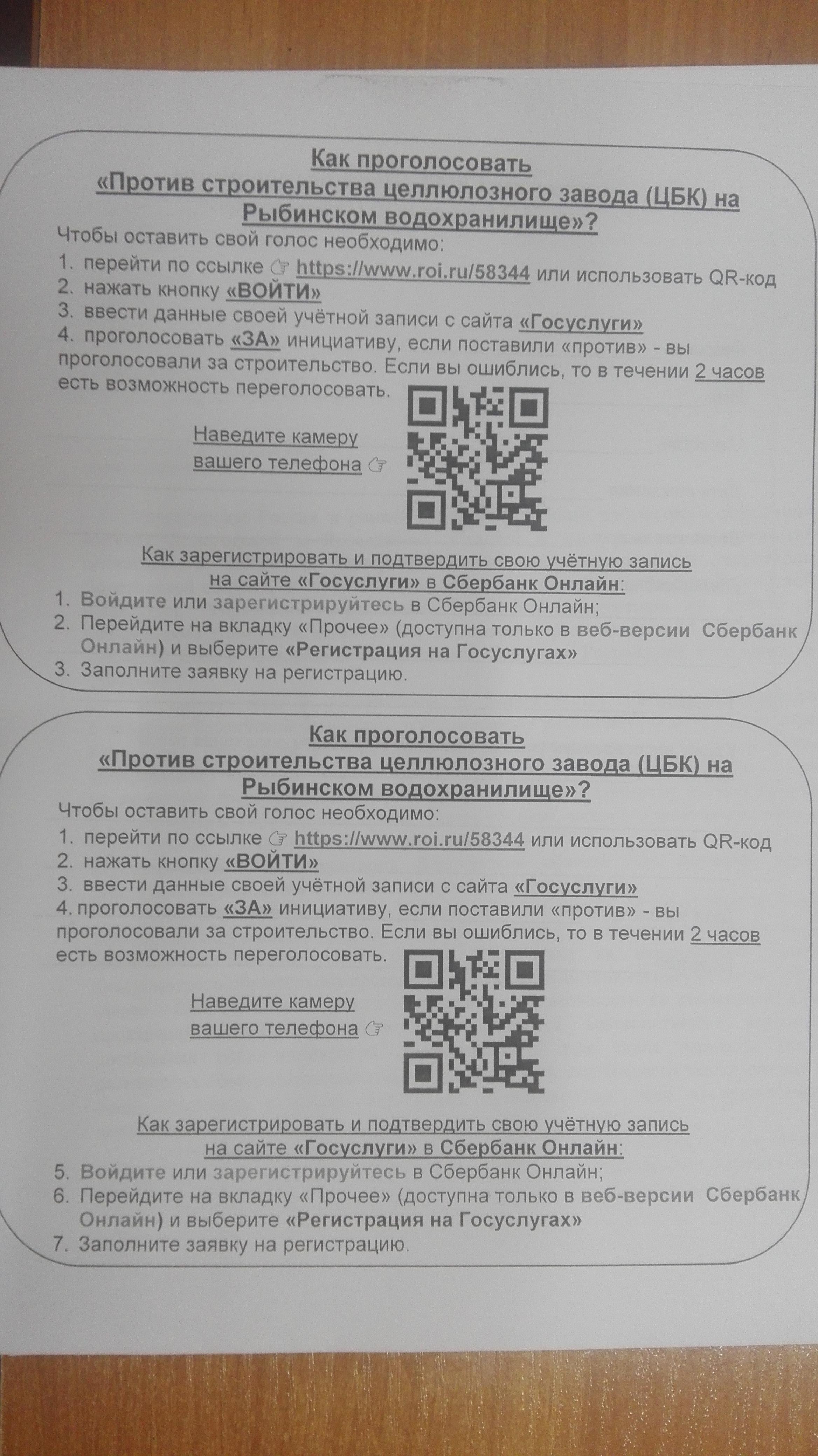 Как проголосовать «Против строительства целлюлозного завода (ЦБК) на Рыбинском водохранилище»?