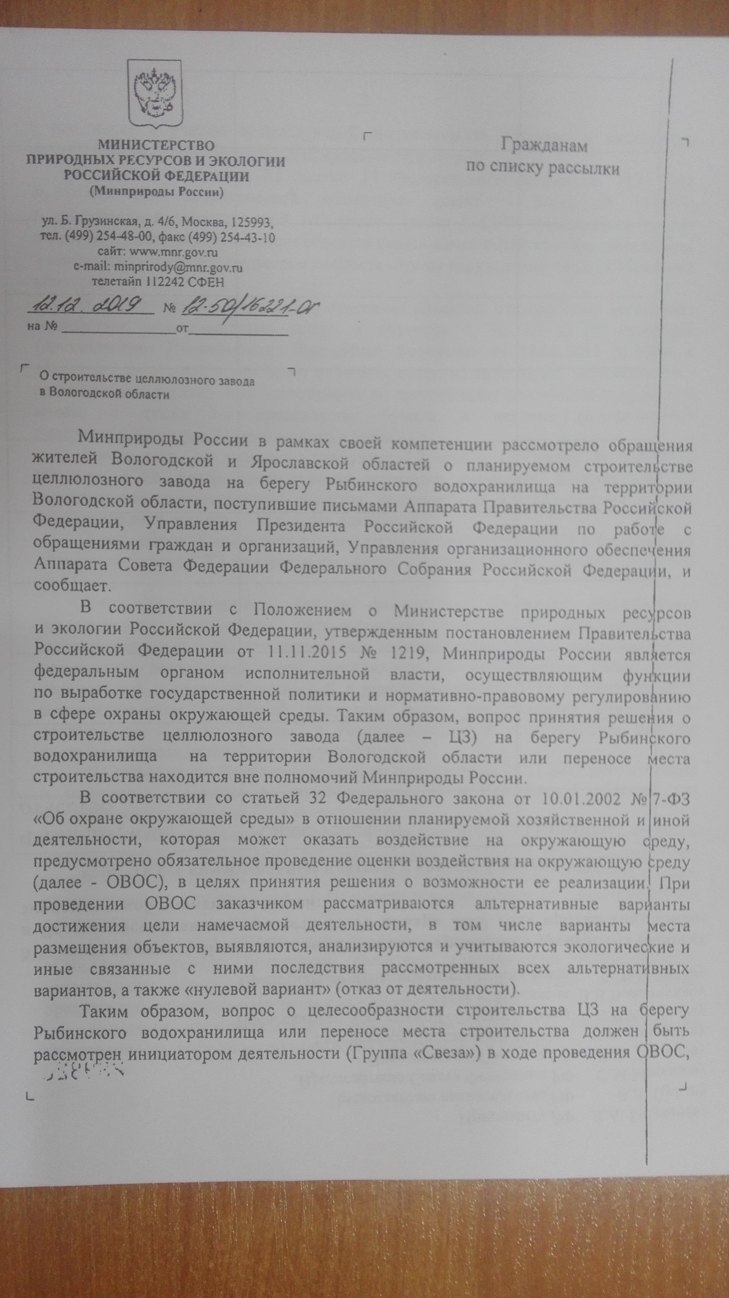 Получен ответ из Минприроды РФ по ЦБК