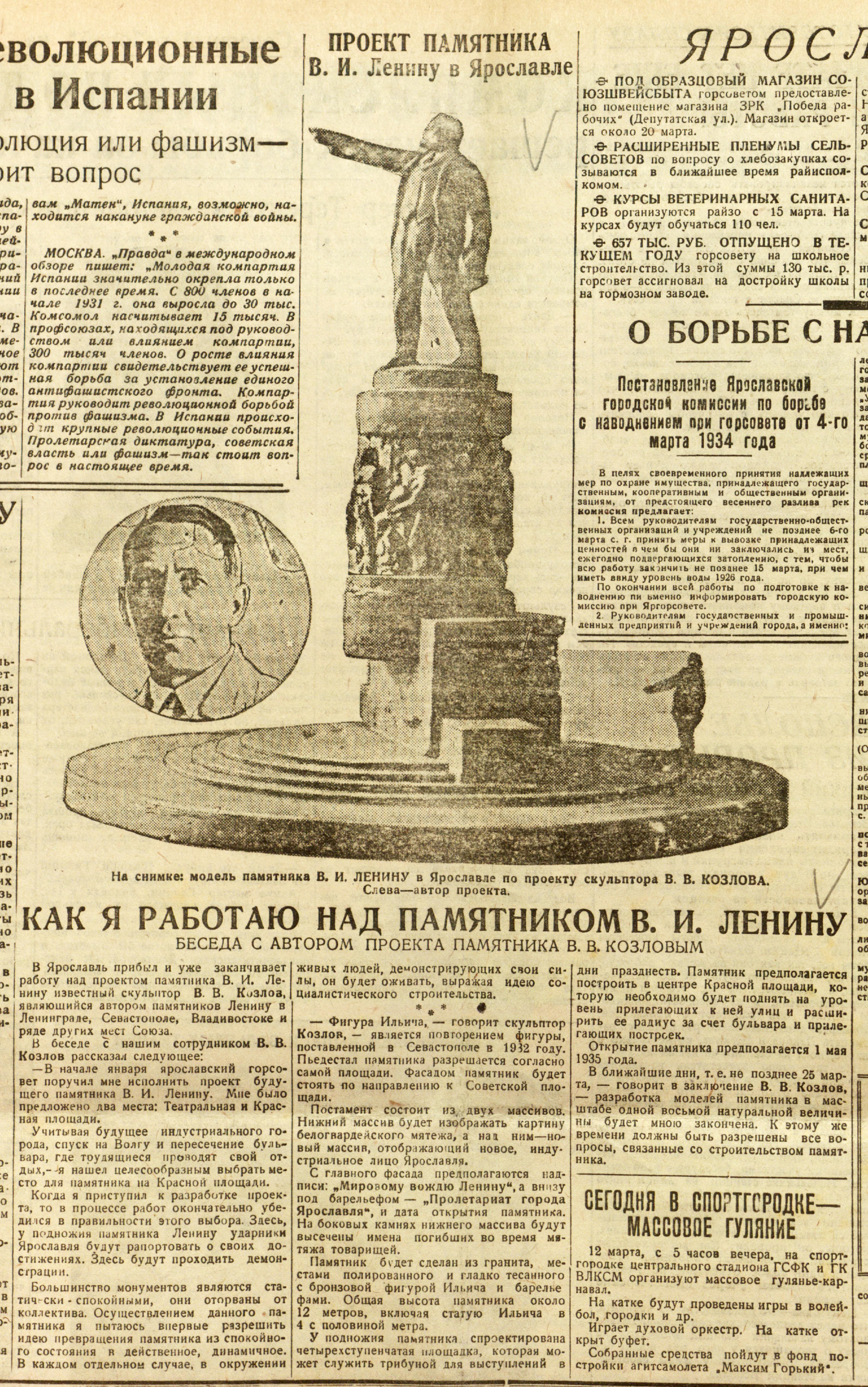 Коммунисты возложили цветы к памятнику В.И.Ленина на Красной площади Ярославля