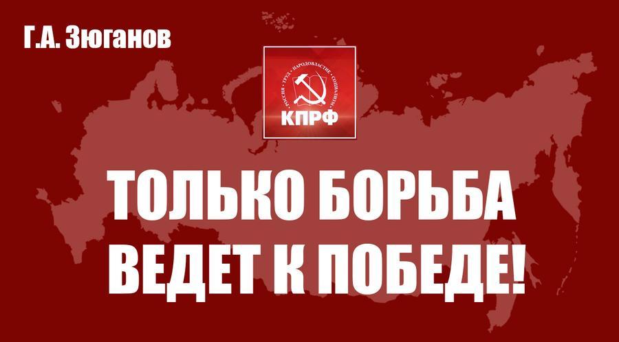 Только борьба ведет к победе!(обращение Председателя ЦК КПРФ Г.А. Зюганова).