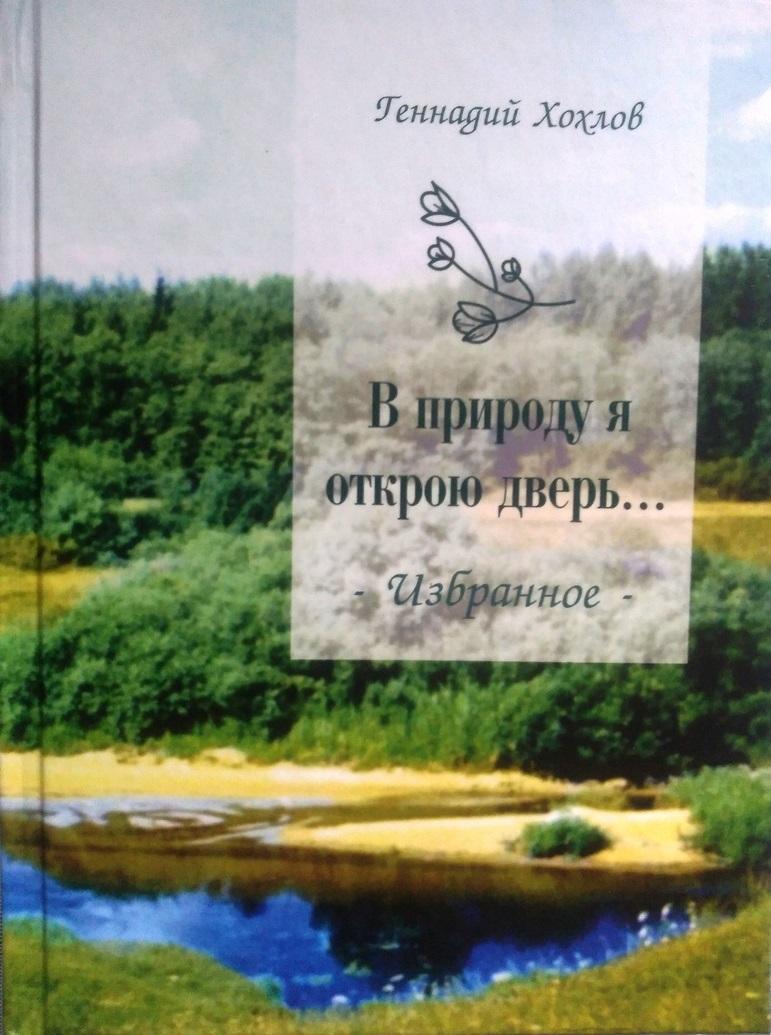Презентация книги Геннадия Хохлова