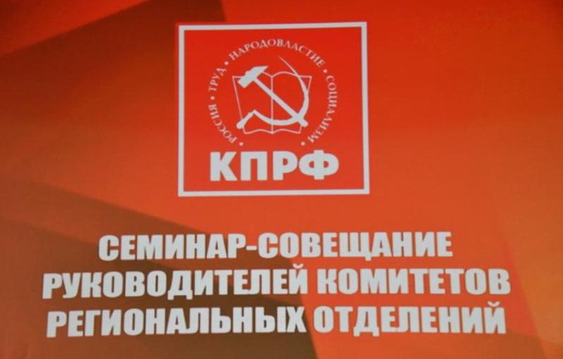 Семинар-совещание КПРФ в Подмосковье