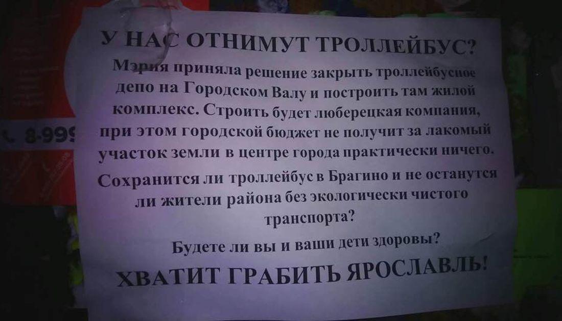 В Брагине начали расклеивать листовки против мэрии Ярославля
