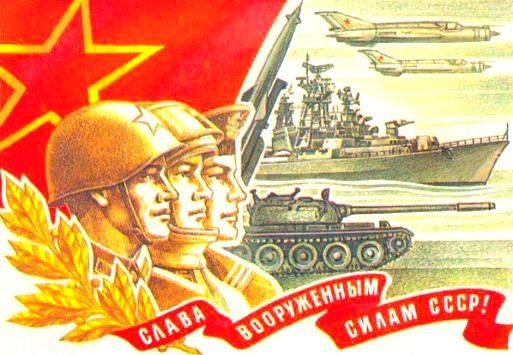Призывы и лозунги ЦК КПРФ к 102-й годовщине создания Рабоче-Крестьянской Красной армии и Военно-Морского флота