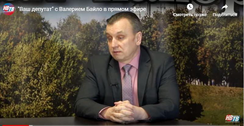 Валерий Байло в программе «Ваш депутат» (видео)