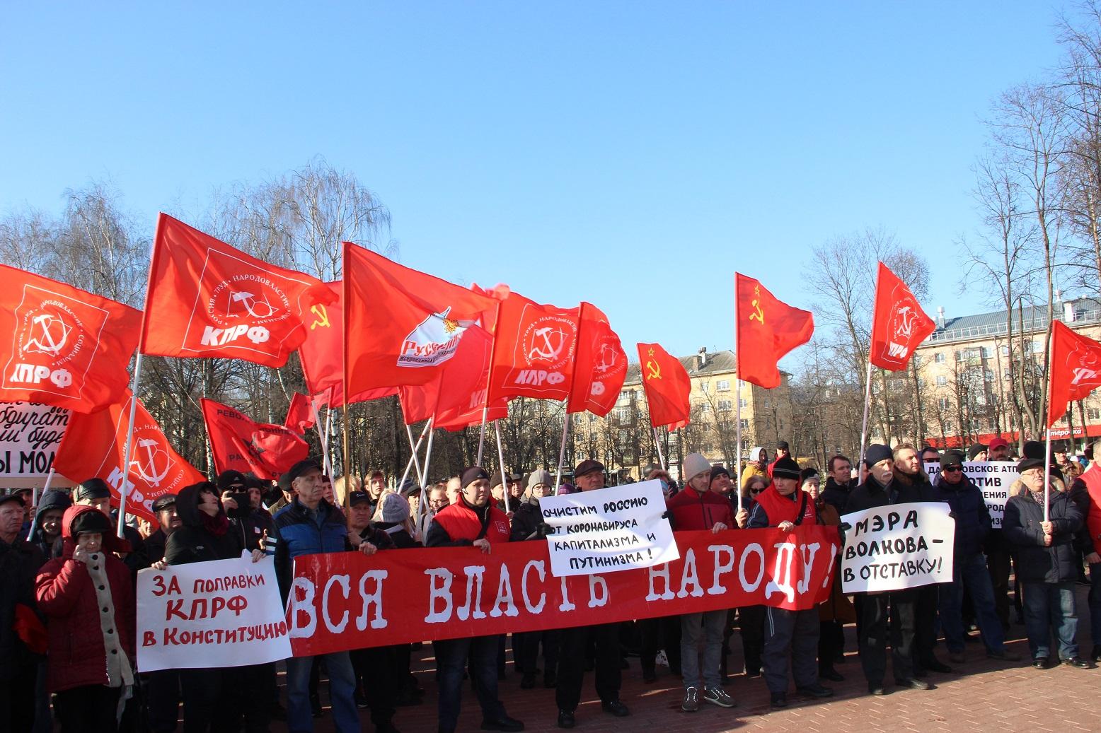 Митинг КПРФ. Ярославль 22.02.2020 (видео)