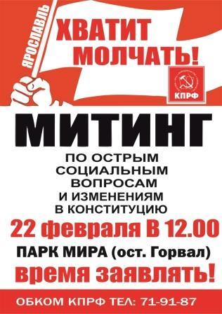 Коммунисты отстояли право на проведение митинга