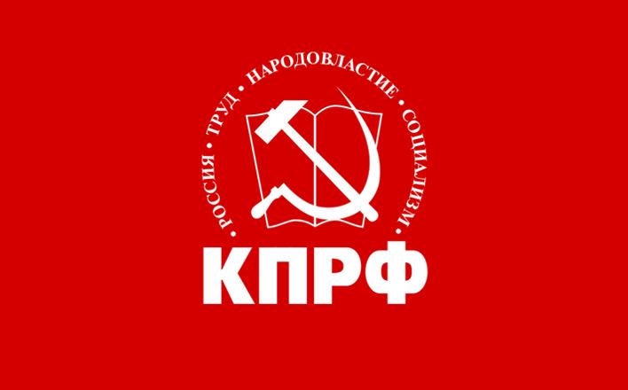 Пленум обкома КПРФ