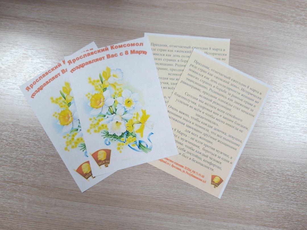 Ярославские комсомольцы поздравили женщин с 8 марта