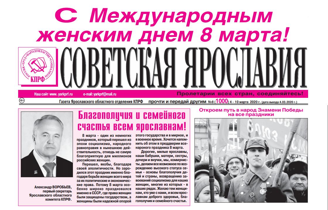 Летопись партийной жизни Ярославского областного отделения КПРФ