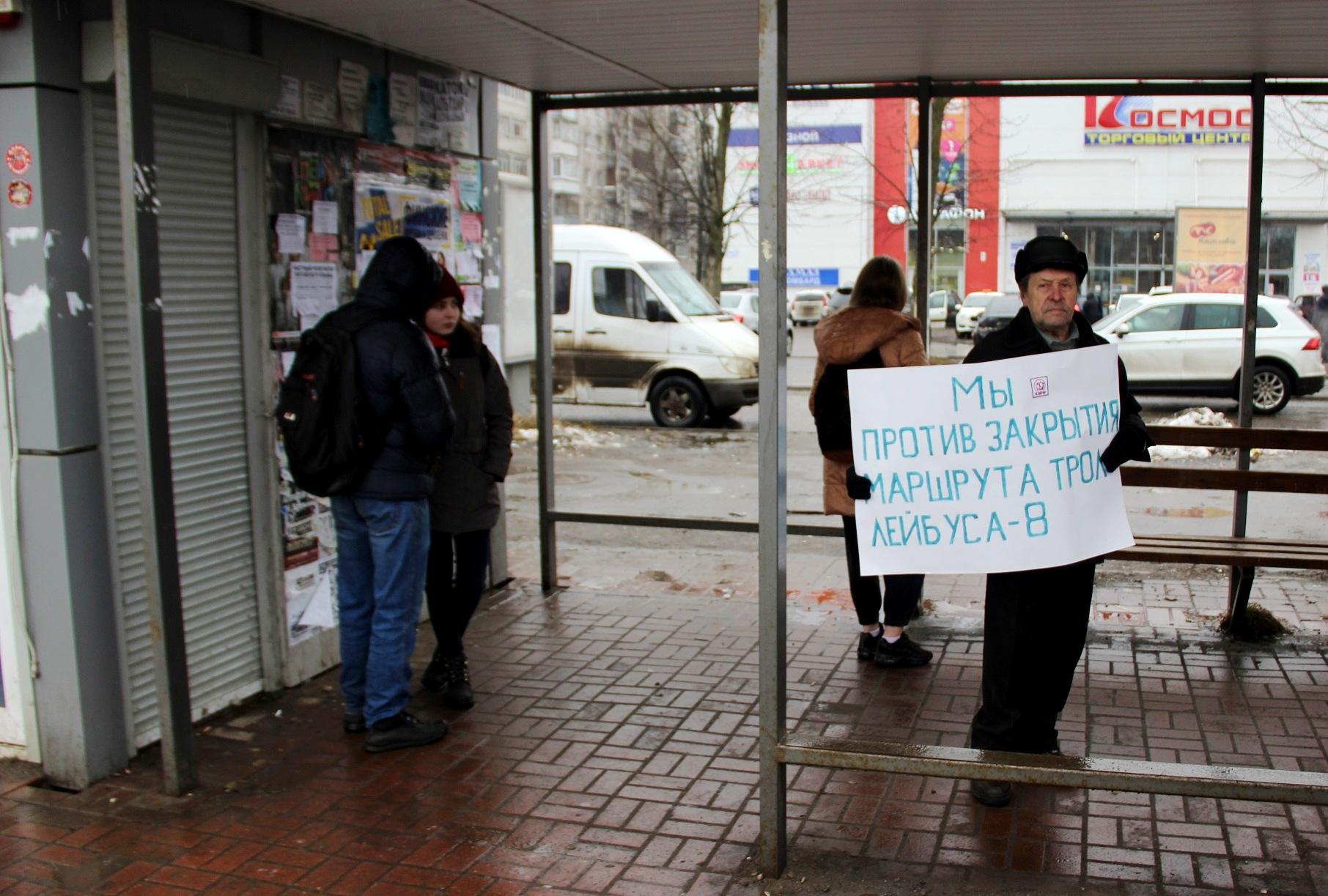 Коммунисты протестуют против закрытия маршрута троллейбуса №8
